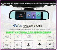 Зеркало с монитором 8 дюймов в авто + Android + ADAS система (контроль потока, полосы, видеорегистратор) GPS, фото 1