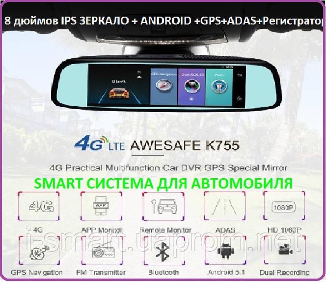 Зеркало с монитором 8 дюймов в авто + Android + ADAS система (контроль потока, полосы, видеорегистратор) GPS