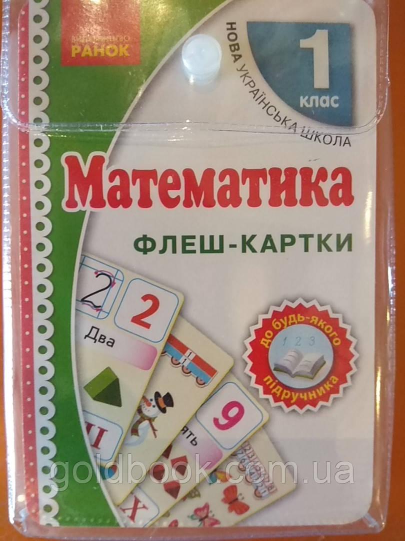 Математика 1 клас. Флеш-картки.