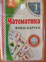 Математика 1 клас. Флеш-картки., фото 1