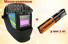 Маска сварщика маска хамелеон Forte MC-1000 + электроды 1 кг 3 мм