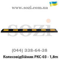 Резиновый колесоотбойник сборный РКС-03
