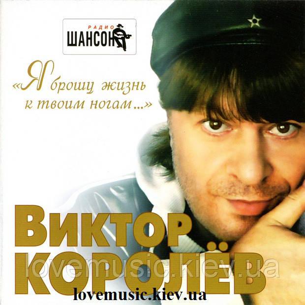 Музичний сд диск ВИКТОР КОРОЛЁВ Я брошу жизнь к твоим ногам (2012) (audio cd)