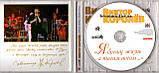 Музичний сд диск ВИКТОР КОРОЛЁВ Я брошу жизнь к твоим ногам (2012) (audio cd), фото 2