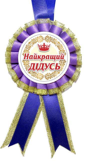"""Медаль """"Найкращий дідусь"""""""