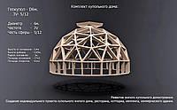 Домокомплект купольного дома