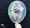 Гелиевые шары поздравительные прозрачные, хэштеги