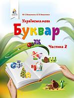 Буквар 1 клас, 2 частина.  Вашуленко М.С., Вашуленко О.В. (За оновленою програмою)