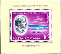 Румыния 1978 пионеры авиации - блок - MNH XF