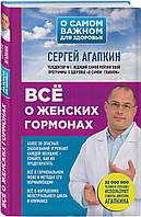 Всё о женских гормонах. Сергей Агапкин