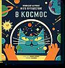 Воллиман Доминик: Профессор Астрокот и его путешествие в космос