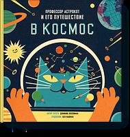 Воллиман Доминик: Профессор Астрокот и его путешествие в космос, фото 1