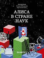 Баюк, Виноградова, Кноп: Алиса в Стране наук