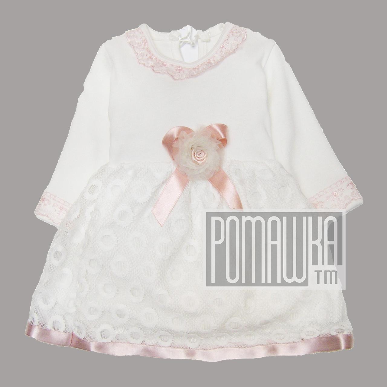 Дитяча сукня р. 74 для дівчинки тканина ІНТЕРЛОК 100% бавовна 4311 Бежевий
