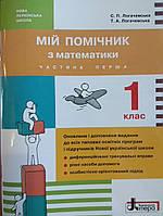 Мій помічник з математики 1 клас 1,2 частина. Нова українська школа (Нуш).