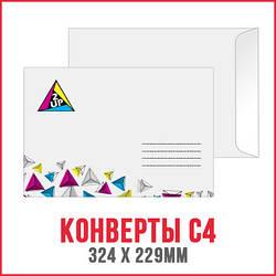 Печать на конвертах С4 (4+0) - 1000шт.