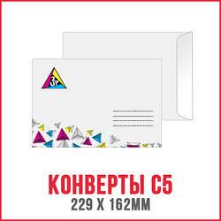 Печать на конвертах С5 (4+0) - 1000шт.