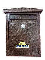 Почтовый ящик №6