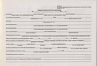 Товаро-транспортна накладна двохстороння А4 100 листів