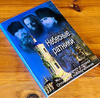 Небесные ратники. Жизнеописание и чудеса  Оптинских  новомучеников, фото 1