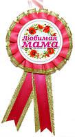 """Медаль """"Улюблена Мама"""""""