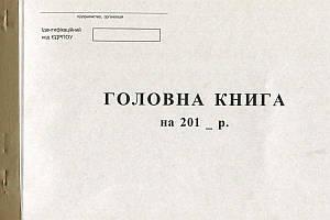 Головна книга 100 листів офсетна ROMUS