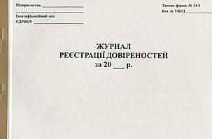 Журнал реєстрації довіреностей 50л. офсетний ROMUS