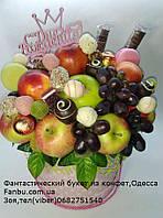 """Съедобный большой букет из фруктов и конфет """"Дары лета"""""""