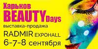 ХАРЬКОВ-БЬЮТИ 2018 6-8 СЕНТЯБРЯ RADMIR EXPOHALL