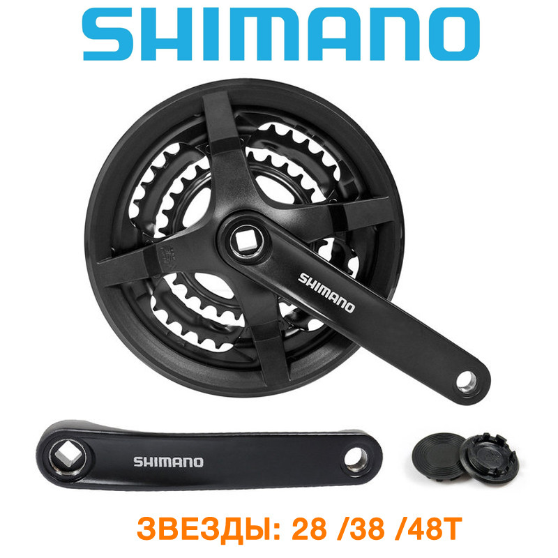 Шатуны Shimano (шимано) FC-TY301, TOURNEY, 170MM, звезды 48/38/28T, с защитой черные