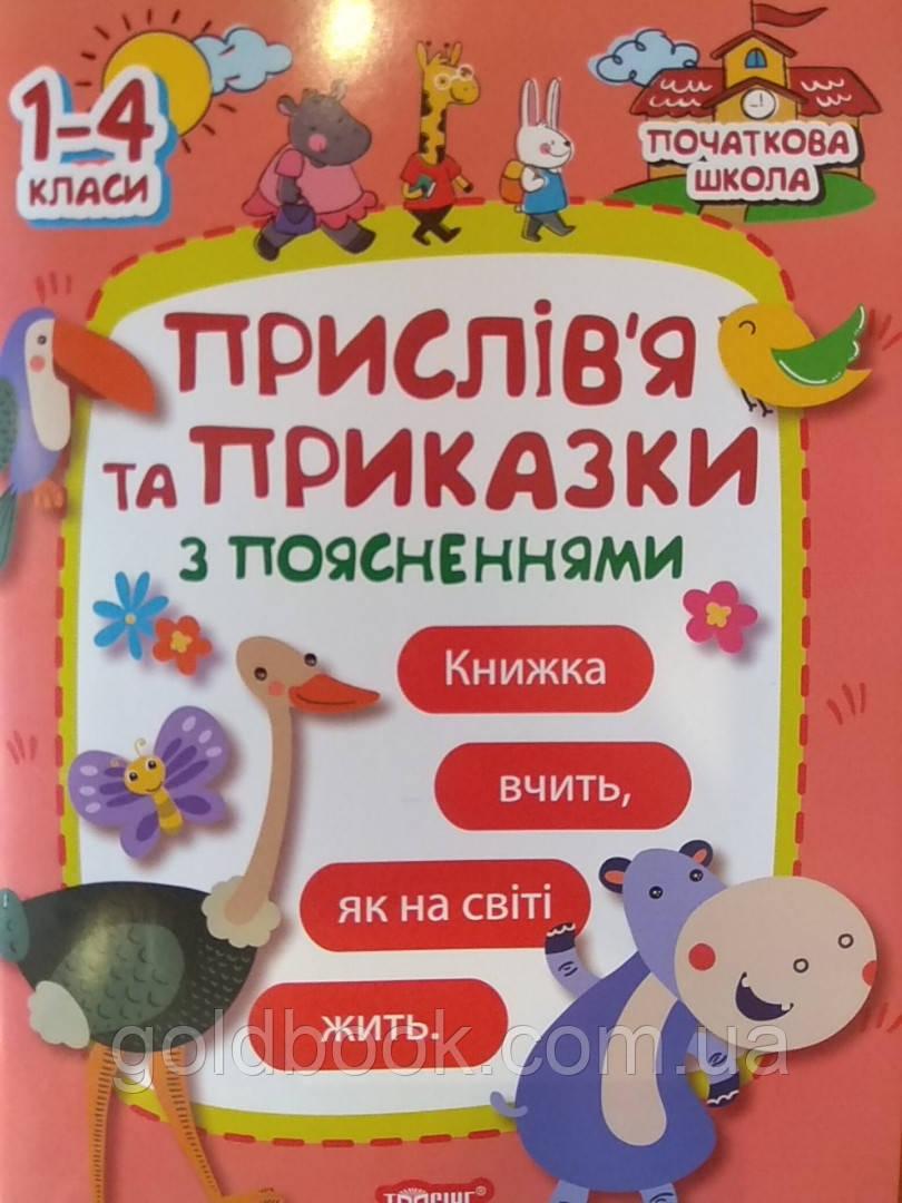 Прислів'я та Приказки з поясненнями 1-4 класи.