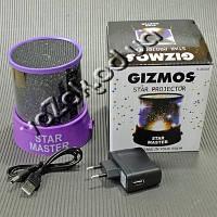 Светильник проектор ночник Звёздное небо Star Master Стар Мастер с USB-кабелем и адаптером