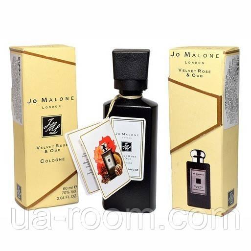 Мини-парфюм 60 мл. Jo Malone Velvet Rose & Oud