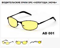 Очки водительские AD 001 жёлтая линза, сумерки, непогода, фары, светофильтр, ВСЕПОГОДНЫЕ ФЕДОРОВСКИЕ, АЛИС96