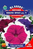 Петуния крупноцветковая Пикоти - Фрост микс