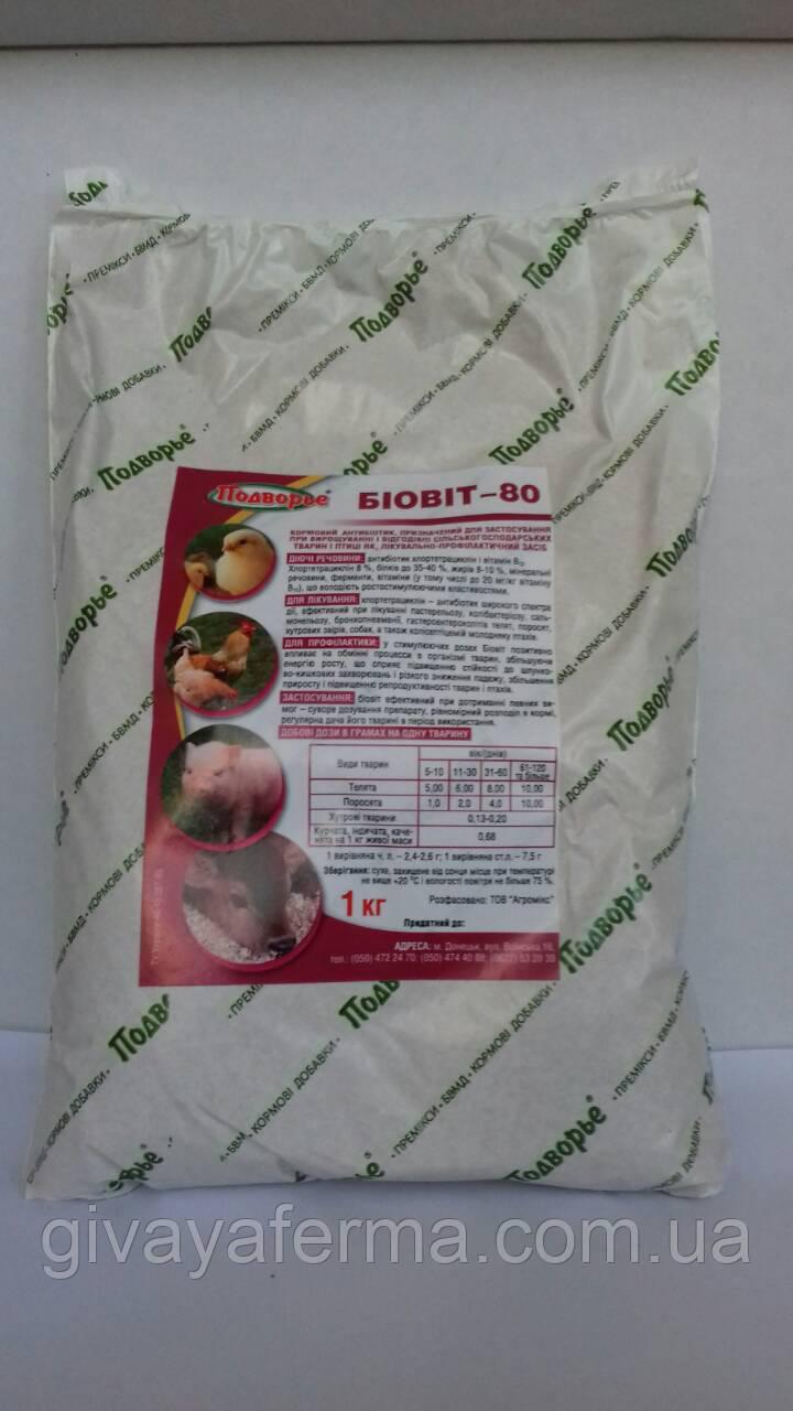 Антибиотик Биовит-80, 1 кг, при выращивании и откорме сельхоз животных и птиц
