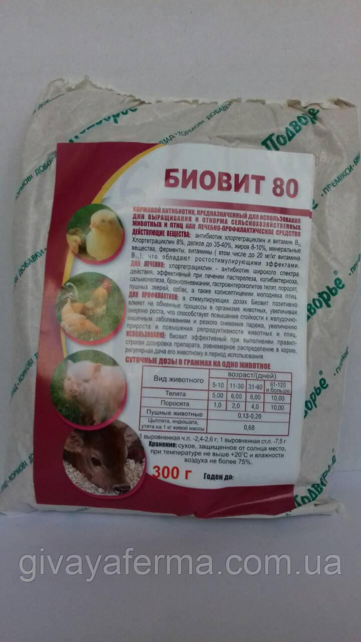 Биовит-80, 300 гр,  кормовой антибиотик, при выращивании и откорме сельхоз животных и птиц