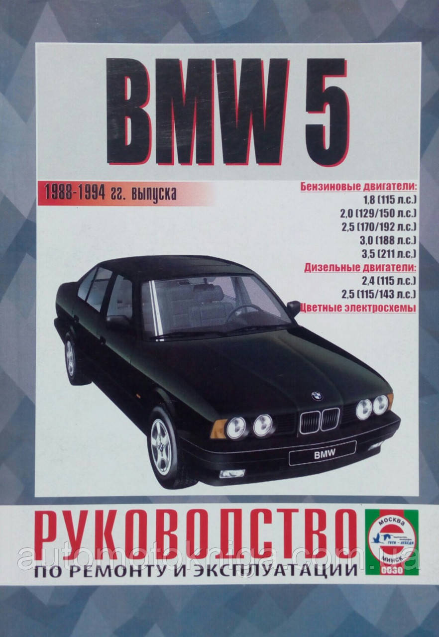 BMW 5 серии  Модели 1988-1994гг. выпуска   Руководство по ремонту и эксплуатации