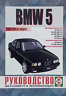 BMW 5 серии  Модели 1988-1994гг. выпуска   Руководство по ремонту и эксплуатации, фото 1