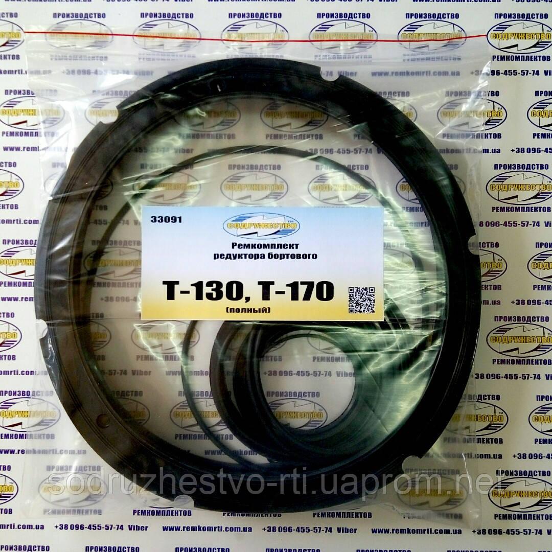 Ремкомплект редуктора бортового бульдозер Т-130 / Т-170 (большой и малый лабиринт+сальник)