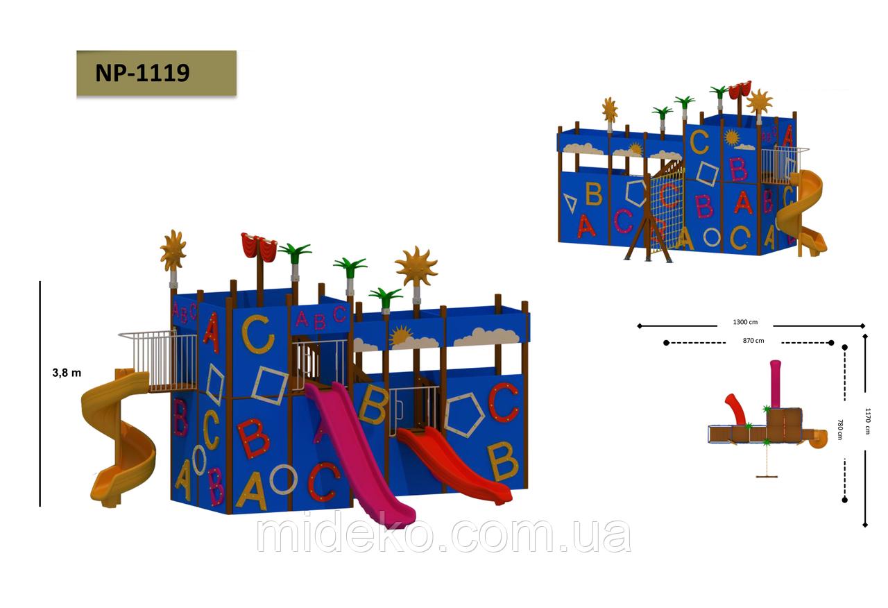 Детская игровая площадка 1119