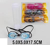 Очки для плавания, силикон 1003 в колбе
