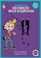 23 сентября Детский квест в Парке Партизанской славы. «Квестман 007: миссия не выполнима»