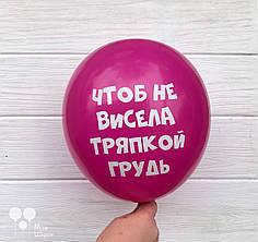 """Копия Шар с шуточной надписью """"Чтоб не висела тряпкой грудь"""""""