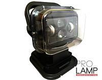 Светодиодный LED фароискатель с дистанционным управлением 50 W