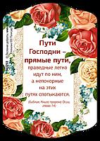 """Магнит виниловый """"Пути Господни"""""""