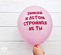 """Шар с шуточной надписью """"Зимой и летом стройная не ты """""""