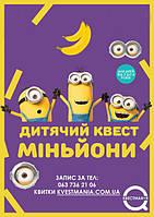 """9 вересня Дитячий квест """"Міньйон"""" у Відрадному парку"""