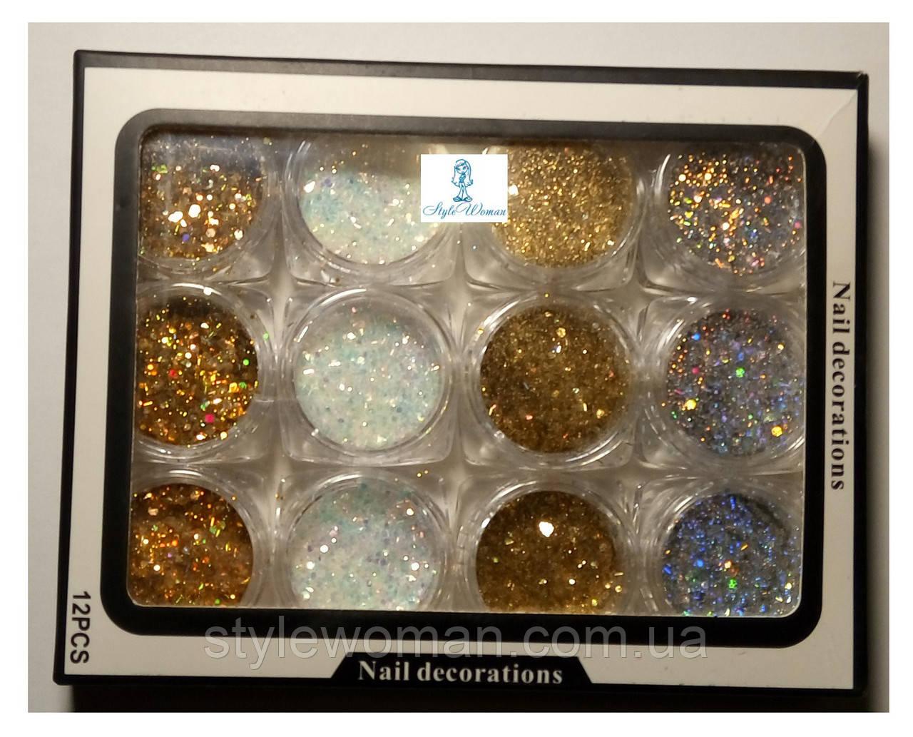 Набір для декору, дизайну нігтів блискітки, пісок, паєтки 12шт упаковка