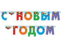 """Гирлянда букв С Новым Годом """"Елочные игрушки"""""""
